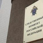komitet-sledovatelya